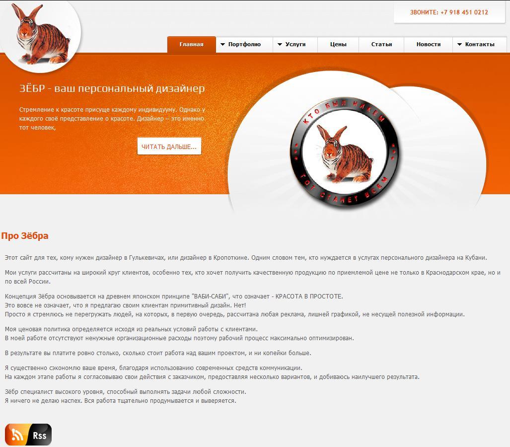 Создание сайтов в гулькевичи яндекс новости продвижение