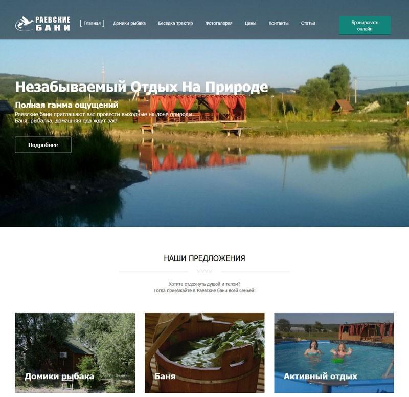 сайт для базы отдыха, создание сайта для отеля, создание сайта для базы отдыха